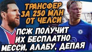 250 МЛН ЕВРО НА ТРАНСФЕР ОТ ЧЕЛСИ / ПСЖ ПОДПИШЕТ ТОП ИГРОКОВ БЕСПЛАТНО / ОБЗОР МАТЧЕЙ