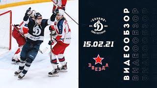 Четыре способа забить красиво. Динамо СПб – Звезда 4:3 видеообзор (15.02.2021)