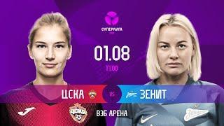 "ЦСКА (Москва) - ""Зенит"" (Санкт-Петербург)"