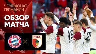 08.03.2020 Бавария - Аугсбург - 2:0. Обзор матча