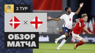 08.09.2020 Дания - Англия - 0:0. Обзор матча