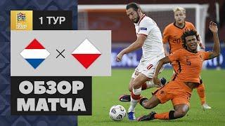 04.09.2020 Нидерланды - Польша - 1:0. Обзор матча