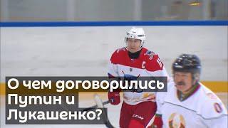 Итоги встречи в Сочи: о чем договорились Путин и Лукашенко