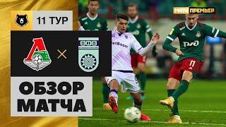 17.10.2020 Локомотив - Уфа - 1:0. Обзор матча