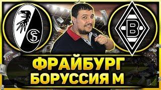 ФРАЙБУРГ - БОРУССИЯ М | Прогноз на Футбол Обзор | 05.06.2020
