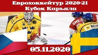 Еврохоккейтур 2020-21 Чехия — Швеция (05.11.2020)