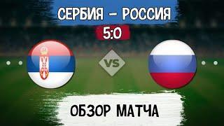 Обзор Матча Сербия - Россия 5:0   18.11.20   Лига Наций УЕФА   Лучшие Моменты