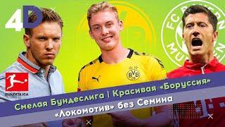 Смелая Бундеслига | Красивая «Боруссия» | «Локомотив» без Семина