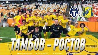 ТАМБОВ - РОСТОВ   1 ТУР   08.08.20