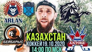 Арлан - Бейбарыс / Кулагер - Актобе / Чемпионат Казахстана. Хоккей. Ставка 19 октября 2020 года