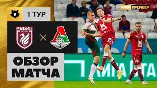 11.08.2020 Рубин - Локомотив - 0:2. Обзор матча