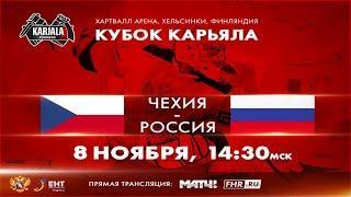 Россия - Чехия | Кубок Карьяла 2020 | Запись матча 08.11.2020 #снамироссия #хоккейроссии
