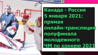 Канада - Россия 5 января 2021: прямая онлайн-трансляция полуфинала молодежного ЧМ по хоккею 2021