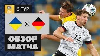 10.10.2020 Украина - Германия - 1:2. Обзор матча