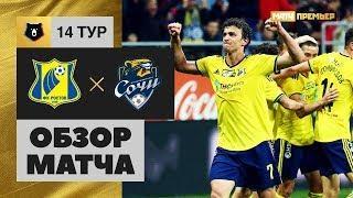 26.10.2019 Ростов - Сочи - 2:0. Обзор матча