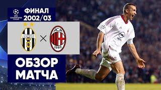 Ювентус - Милан. Обзор финала Лиги чемпионов 2002/03