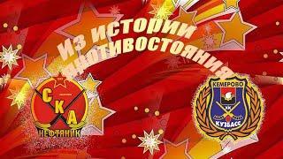 СКА - Кузбасс. Из истории противостояния