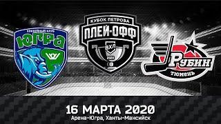 Видеообзор матча 1/4 плей-офф ВХЛ Югра - Рубин (2:1)