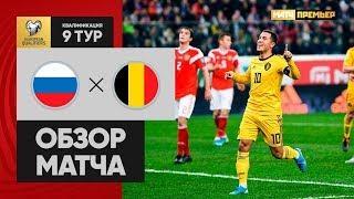 16.11.2019 Россия - Бельгия - 1:4. Обзор отборочного матча Евро-2020