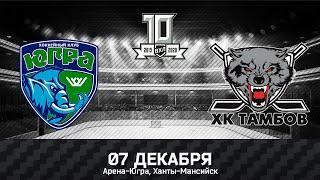Видеообзор матча ВХЛ Югра - Тамбов (2:3)