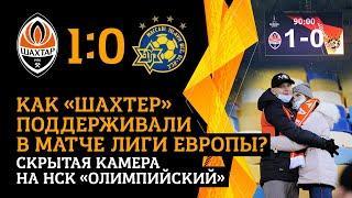 Выход в 1/8 финала Лиги Европы! Как Шахтер поддерживали в поединке с Маккаби ТА | Вокруг матча
