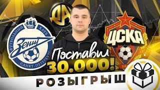 Зенит - ЦСКА прогноз и обзор матча/ Чемпионат Росии