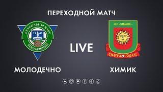 LIVE   Молодечно - Химик   переходной матч   05.12.2020 13:00