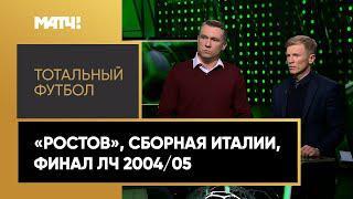«Тотальный футбол»: лидер «Ростова», Манчини в сборной Италии, «Ливерпуль» - «Милан»