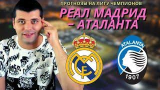 Реал Мадрид - Аталанта. Лига чемпионов. Прямая трансляция прогнозов и ставок на футбол
