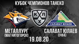 МЕТАЛЛУРГ - САЛАВАТ ЮЛАЕВ (19.08.2020)/ КУБОК ЧЕМПИОНОВ TANECO/ KHL В NHL 20! ОБЗОР МАТЧА