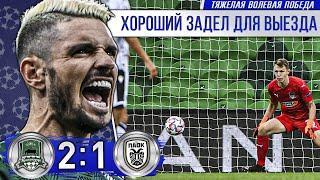 Краснодар - ПАОК / Сафонов приносит волевую победу в тяжело складывающейся игре