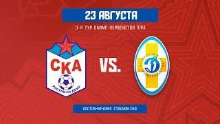 Олимп-ПФЛ, Зона «Юг». СКА – «Динамо-Ставрополь»