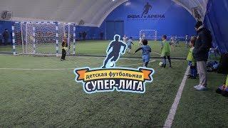 Видеообзор матчей 13 тура детской футбольной Супер-Лиги в Самаре