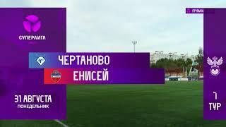 Чертаново - Енисей. Обзор матча