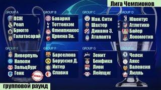 Футбол. Лига Чемпионов (4 т.). Ювентус, Бавария, ПСЖ в плей-офф. Таблицы, расписание, результаты.