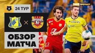 27.06.2020 Ростов - Арсенал - 2:1. Обзор матча