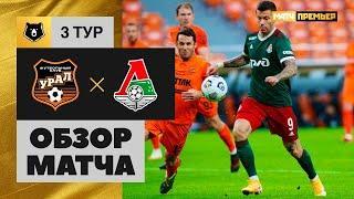 19.08.2020 Урал - Локомотив - 1:1. Обзор матча