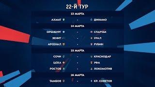Тинькофф Российская Премьер-Лига. Обзор 22-го тура
