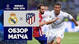 Реал - Атлетико. Обзор финала Лиги чемпионов 2015/16