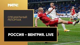 «Россия - Венгрия. Live». Специальный репортаж