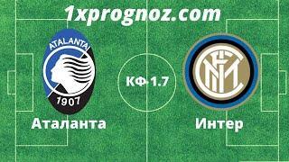 ПРОГНОЗ на матч Аталанта - Интер 1 Августа 2020