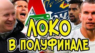 Сочи Локомотив 1-3 обзор матча | Локомотив в полуфинале кубка России | Смолов вернулся !