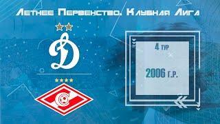 """""""Динамо"""" 2006 г.р. - """"Спартак"""""""