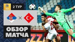 06.09.2020 Сербия - Турция - 0:0. Обзор матча