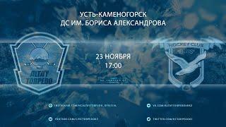 Видеообзор матча Altai Torpedo - Ertis, игра №96, Pro Ligasy 2020/2021
