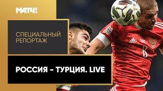 «Россия - Турция. Live». Специальный репортаж