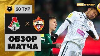 27.02.2021 Локомотив - ЦСКА - 2:0. Обзор матча