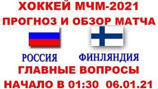 НОВОСТИ: ХОККЕЙ: МЧМ-2021:Бой за 3 место:Прогноз матча Финляндия - Россия 6 января 2021.Обзор матча.