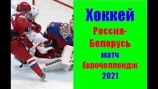 """Хоккей. Россия-Белоруссия. Еврочеллендж -2021. Москва """"ВТБ Арена""""."""