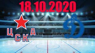ЦСКА Москва - Динамо Москва | 18 октября 2020 | Лучшие моменты матча | Обзор матча